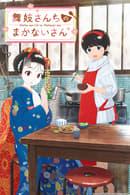 Kiyo in Kyoto: From the Maiko House